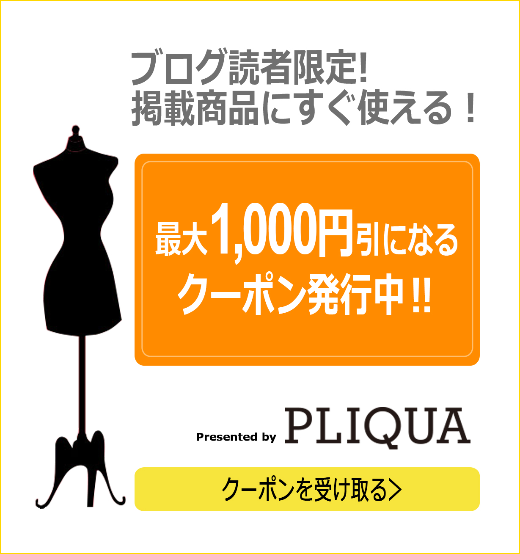 ブログ読者限定!掲載商品にすぐ使える! 最大1,000円引になるクーポン発行中‼ Presented PLIQUA クーポンを受け取る>