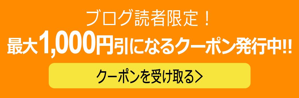 ブログ読者限定!最大1,000円引になるクーポン発行中!! クーポンを受け取る>