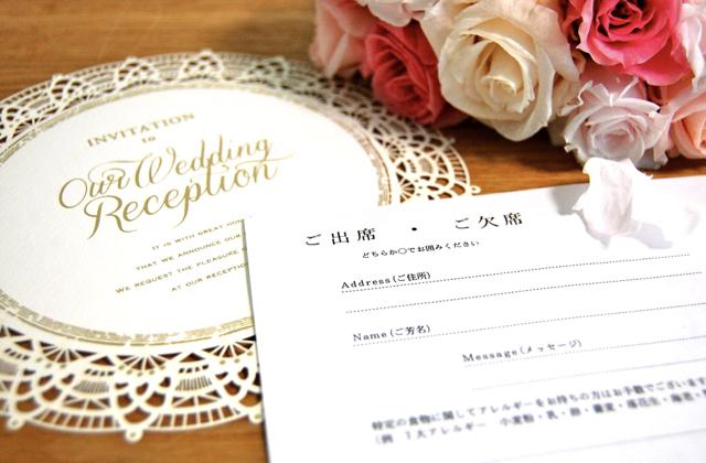 結婚式の招待状はマナーに注意して返信するのが大切