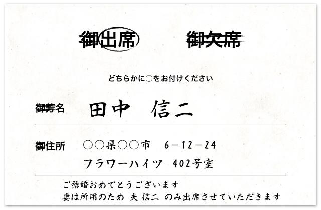 連名の招待状には、結婚式に参加する人の名前のみ記載して返信する