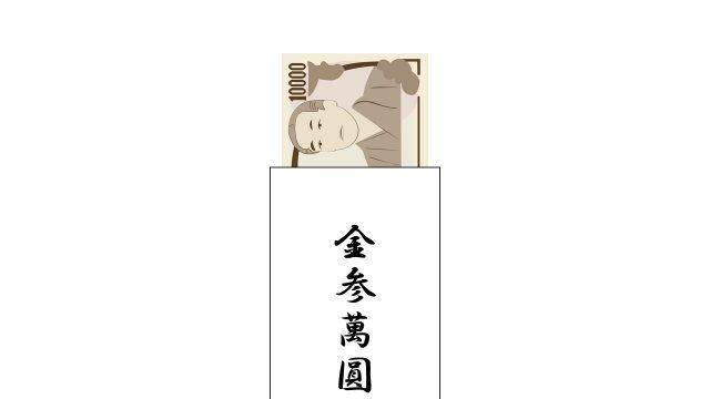 お金は中袋の表面を正面に、お札の顔が最後まで見えるように入れる